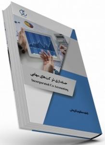 حسابداری شرکت های سهامی نویسنده فاطمه مظلوم کلیمانی